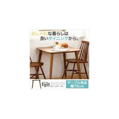 ダイニング【Egill-エギル-】ダイニングテーブル単品(幅75cmタイプ)[03]