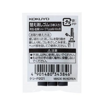 鉛筆シャープTypeM用替え消しゴム (黒3本)  ケシ-P201   コクヨ   ※ゆうパケット対応可