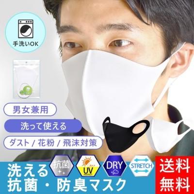 高機能マスク 洗えるマスク 在庫あり 夏用マスク 抗菌防臭 DRY 吸汗速乾 UVカット 男性用 女性用  通販M《M1》