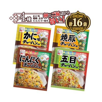 永谷園 チャーハンの素 各4種×4袋 【計16袋】(かに味・にんにく・焼豚・五目) 料理 中華 調味料 ポイント消化 送料無料 お試し