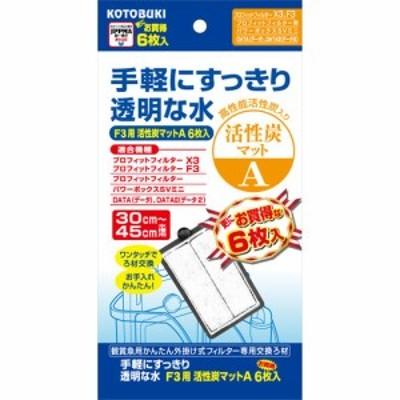 コトブキ F3用 活性炭マットA 6枚入