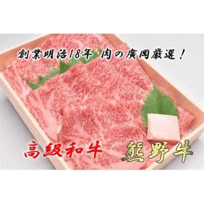 和歌山産 高級和牛『熊野牛』ロースすき焼き 【エバグリーン廣甚】