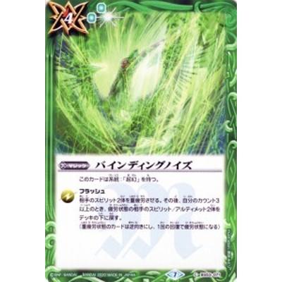 バトルスピリッツ バインディングノイズ(コモン) 神出鬼没 アメイジング・インパクト (BS53)   バトスピ ブースターパック マジック