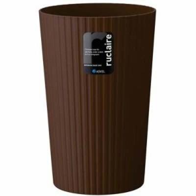 アスベル ルクレール コレクション S 6L ブラウン ゴミ箱