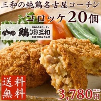 地鶏 鶏肉 冷凍食品 送料無料 三和の純鶏名古屋コーチンコロッケ(20個) 創業明治33年さんわ 鶏三和