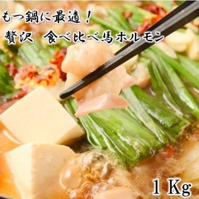 鍋や煮込み料理に!贅沢食べ比べ馬ホルモンセット(特上500g+上500g)