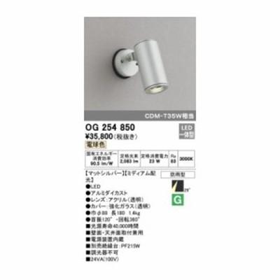 オーデリック ODELIC OG254850 LEDスポットライト
