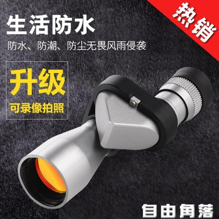 小型望遠鏡單筒高倍高清夜視迷你便攜式袖珍人體演唱會單孔望眼鏡