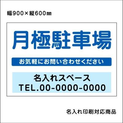 〔看板 900×600〕 月極駐車場 お気軽にお問い合わせください 電話番号記載 名入れ無料 長期利用可能 (900×600ミリ)
