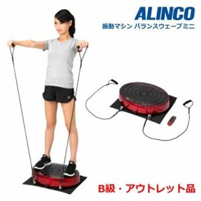 【B級品/アウトレット販売】 【売り切り/保証なし】 アルインコ FAV4117R 2D振動マシン バランスウェーブミニ 乗るだけで体幹・筋力トレ