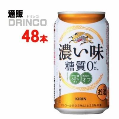 濃い味 糖質 ゼロ 350ml 缶 48 本 [ 24 本 * 2 ケース ] キリン 【送料無料 北海道・沖縄・東北別途加算】