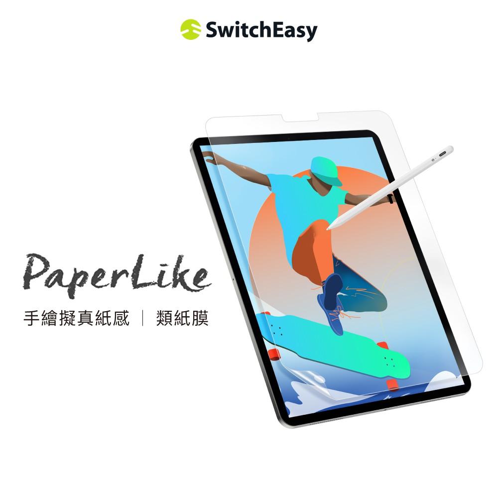 SwitchEasy 美國魚骨 iPad PaperLike 2代 經典版類紙膜 肯特紙 手寫膜 iPad保護貼 全尺寸
