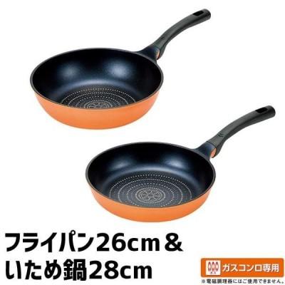よこやま Velight(ヴェライト) フライパン 26cm & いため鍋 28cm VL-700S (1115310)