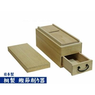 桐製 鰹節削り器【送料無料】(削り器、かつおぶし、鰹節削り器、調理器具、キッチン小物)