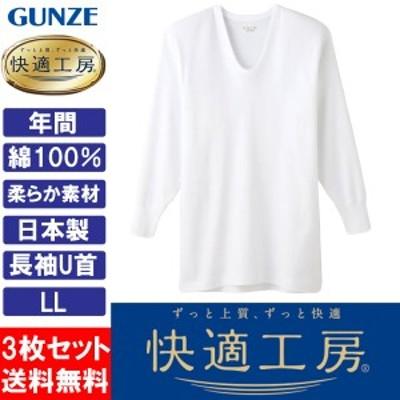 グンゼ GUNZE 快適工房 メンズ 長袖U首 インナーシャツ 肌着 KH3010 LL 日本製 綿100% 3枚セット