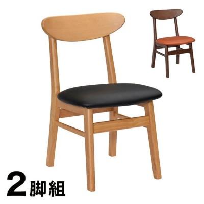 ダイニングチェア チェア PVC 木製 2脚組 同色セット 椅子 リビング おしゃれ かわいい 北欧 ブルック 代引不可
