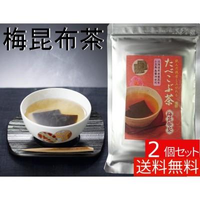 菊星 たべこぶ茶 梅昆布茶 飲んだ後召し上がれる たべこぶちゃ 81g 送料無料 2個セット