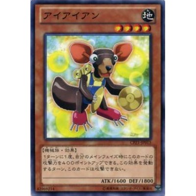 アイアイアン ノーマル CPZ1-JP015 地属性 レベル4 【遊戯王カード】