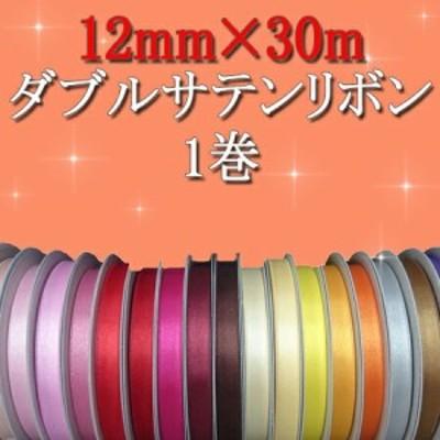 【ネコポス対象商品】【12mm】ガイアダブルサテンリボン12mm×30m