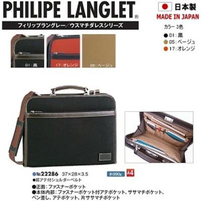 鞄 バッグ フィリップラングレー PHILIPE LANGLET 日本製 made in japan メンズ [22286] [横37×縦28×幅3.5(cm)] ナイロン ダレスバッ