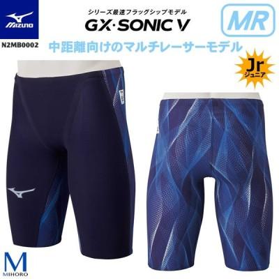 FINAマークあり ジュニア水着 男子 高速水着 GX・SONIC5 MR mizuno ミズノ N2MB0002 (返品・交換不可)
