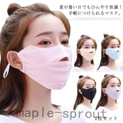 2枚セットマスク布マスク洗えるひんやり日焼け防止穴付き薄手風邪予防対策花粉対策インフルエンザ対策接触冷感紫外線対策通気性