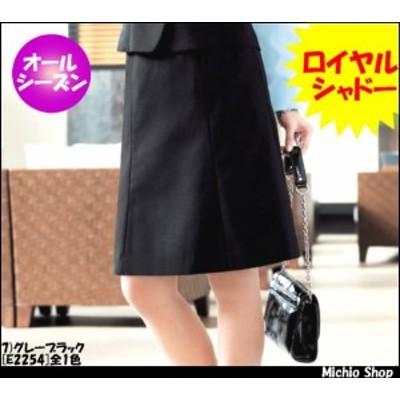 事務服 制服 セレクトステージフレアスカート E2254神馬本店 事務服
