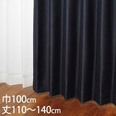 カーテン 遮光カーテン | カーテン ドレープ ネイビー 形状記憶 遮光2級 ウォッシャブル 遮熱 巾100×丈110〜140cm TDOS7126 KEYUCA ケユカ