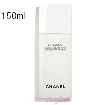 化粧水 シャネル -CHANEL- ルブランプレローション 150ml コンパクト便