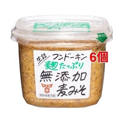 フンドーキン 生詰 麹たっぷり無添加麦みそ ( 850g*6個セット )/ フンドーキン