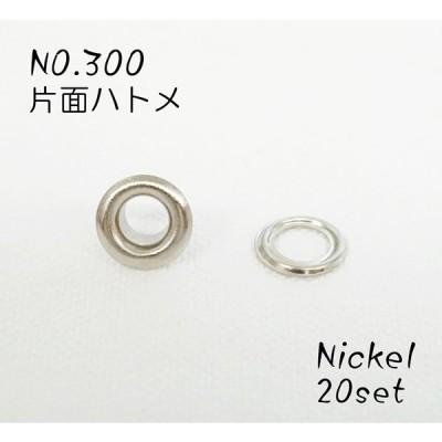 NO.300 (内径4.6mm) 片面ハトメ ニッケル 20個セット kume1115