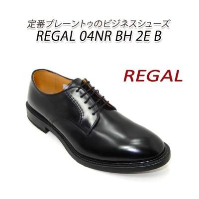 リーガル 靴 メンズ ビジネスシューズ 黒 REGAL 04NR BH 2E B(ブラック) プレーントゥ EE 日本製
