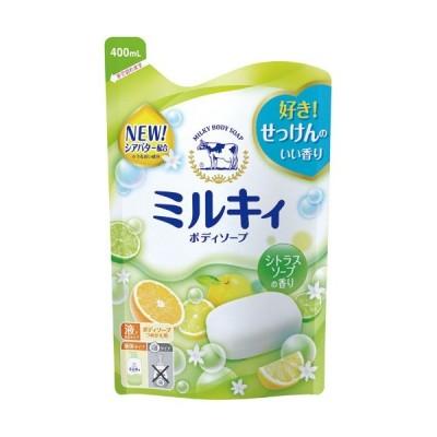 牛乳石鹸共進社 ミルキィボディソープ シトラスソープの香り 詰替用 400ml 1パック