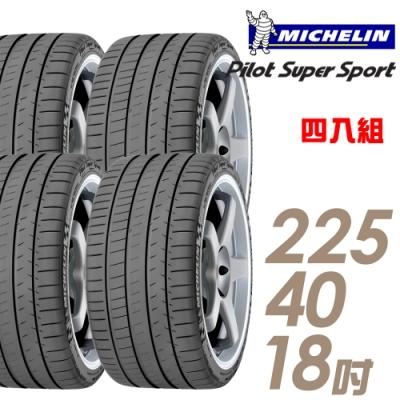 【米其林】Pilot Super Sport PSS 運動性能輪胎_四入組_225/40/18