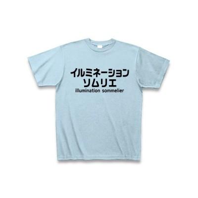 イルミネーション  ソムリエ Tシャツ(ライトブルー)