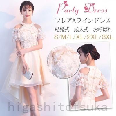 パーティードレス 結婚式 ドレス 袖あり 卒業式 大人 ドレス ホルターネック フレアドレス ウェディングドレス パーティー ロングドレス 演奏会 お呼ばれmxl1056
