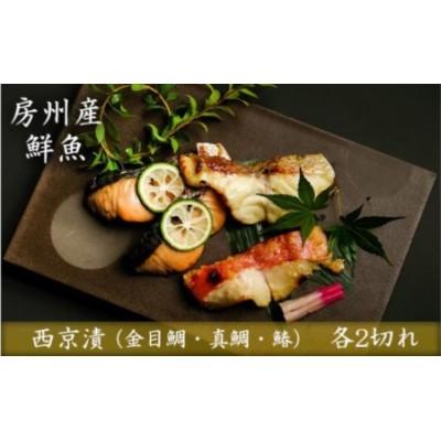 房州の地魚 西京漬けセット