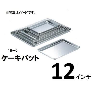 18−0ステンケーキバット・12インチ(吋)