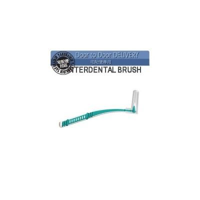 ホテルアメニティ 歯間ブラシ 個包装 業務用 L字歯間ブラシ (INTERDENTAL BRUSH) :当日出荷 :cp30