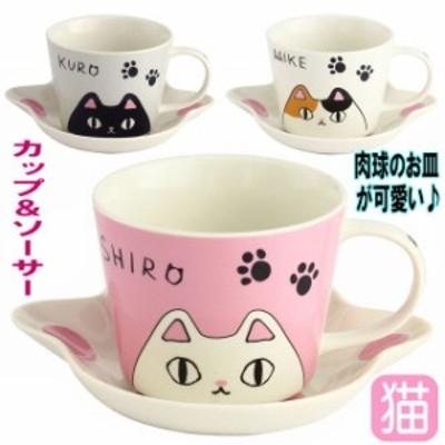 カップソーサー 猫3兄弟 白猫三毛猫 黒猫 ネコ柄 肉球碗皿 マグカップ コーヒーカップ ティーカップ 磁器 電子レンジOK おしゃれ