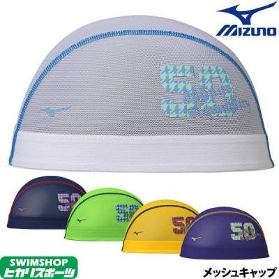 ミズノ MIZUNO 水泳 メッシュキャップ スイムキャップ 水泳小物 2020年秋冬モデル N2JW0508