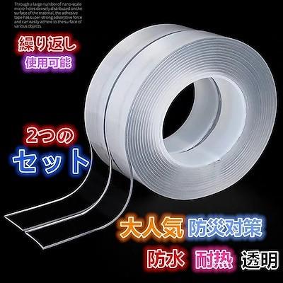 二個セットでお得 防災用にも人気 国内翌日発送2020大人気 透明両面テープ 固定 はがせる粘着マットテープ 家具の固定 強力粘着 ゲルパッド 繰り返し使える のり残らず 防水 耐熱