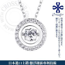 日本進口主鑽【CROSSFOR】項鍊【Dancing Stone 無盡的愛】純銀懸浮閃動項鍊 -單一款式