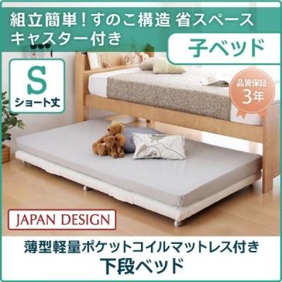 ベッドの下に収まる 親子ベッド 下段用ベッド 薄型 軽量 ポケットコイルマットレス付き / キャスター付き 収納式 コンパクト 2段ベッド p