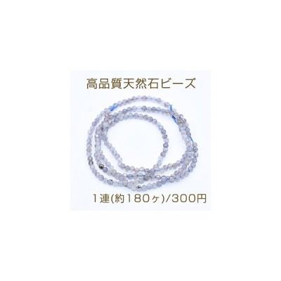 高品質天然石ビーズ コーディエライト ラウンドカット 2mm【1連(約180ヶ)】