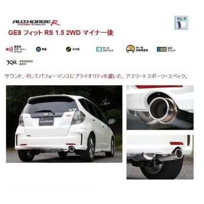 フジツボ オーソライズR GE8 フィット RS 1.5 2WD マイナー後