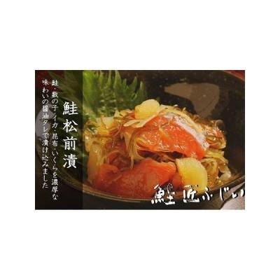 ふるさと納税 <鮭匠ふじい>鮭松前漬け120g×5P A-42097 北海道根室市