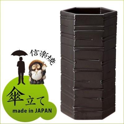 傘立て 陶器 ブラック 幅26cm スリム コンパクト 屋外 日本製 国産 アンブレラスタンド 玄関 収納 和風 おしゃれ ギフト