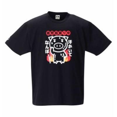 大きいサイズ メンズ 豊天 汗かいてなんぼ美豚 半袖 Tシャツ ブラック 1258-1501-1 3L 4L 5L 6L