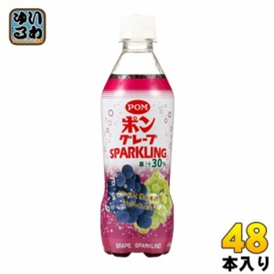 えひめ飲料 POM グレープスパークリング 410ml ペットボトル 48本 (24本入×2 まとめ買い)